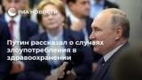 Путін розповів про випадки зловживання в охороні здоров'я