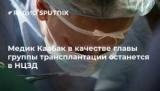 Медик Каабак в якості глави групи трансплантації залишиться в НЦЗД