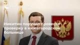 Нікітін доручив провести перевірку в нижегородської лікарні