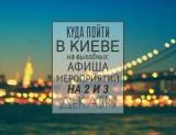 Куди піти на вихідних у Києві: 2 і 3 грудня