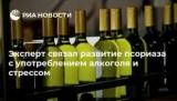 Експерт пов'язав розвиток псоріазу з вживанням алкоголю і стресом