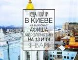 Куди піти на вихідних у Києві: 13 і 14 січня