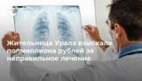 Жителька Уралу стягнула півмільйона рублів за неправильне лікування
