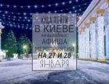 Куди піти на вихідних у Києві: 27 і 28 січня
