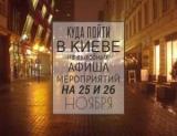 Куди піти на вихідних у Києві: 25 та 26 листопада