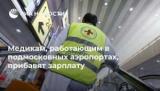 Китайская Народная Республика представляет в Санкт-Петербурге медицинские маски и костюмы биозащиты