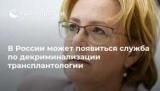 У Росії може з'явитися служба по декриміналізації трансплантології