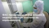 Всех школ нижнего Новгорода на карантин по гриппу и ОРВИ