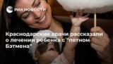 Краснодарські лікарі розповіли про лікування дитини з плямою на обличчі